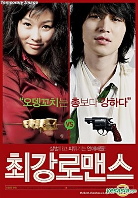The Perfect Couple #korean movie