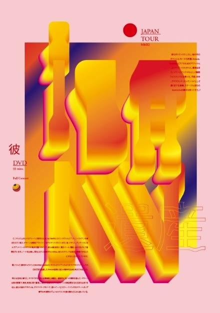Music Poster (unofficial?), unknown designer.