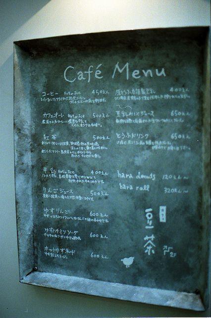 Cafe Menu - Japan