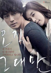 Korean movie Always (2011)  So Ji Sub in his rough yet sexy acting as a parking attendant slash underground thai-boxer fallin in love with a beautiful blind woman. It just sad and sweet :)