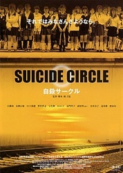 Suicide Circle - great japanese social commentry about the way media is creating a new despondant culture and the fad of suicide.