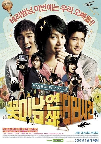 Korean movie, #Korean Films Photos