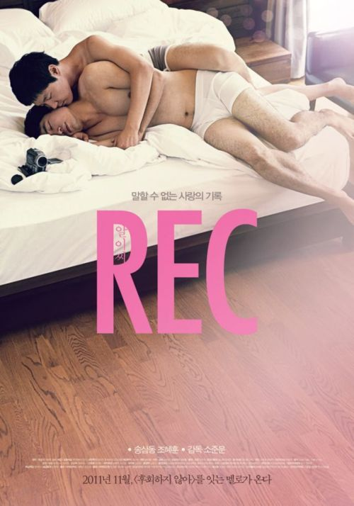 ???REC #KoreanFilm #Gayfilm #Indiemovie Starring, Song Sam-Dong and Jo Hye-Hoon I love the performance the actors did in this film.