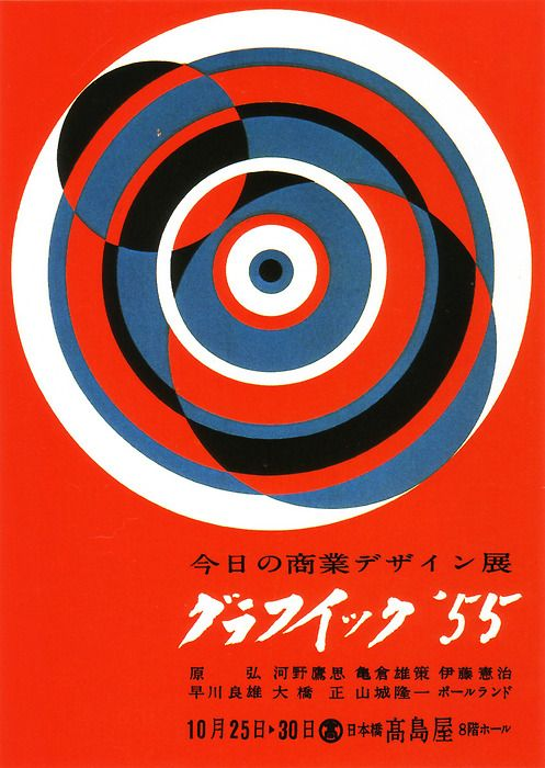 Japanese Poster: Graphic Exhibition. Yusaku Kamekura. 1955.