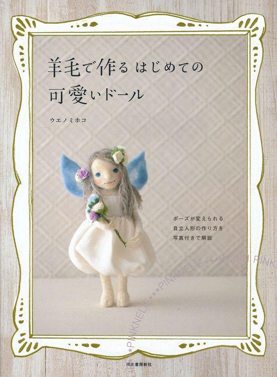 Needle Felting Cute Dolls  -  Japanese Craft Book. $35.00, via Etsy.