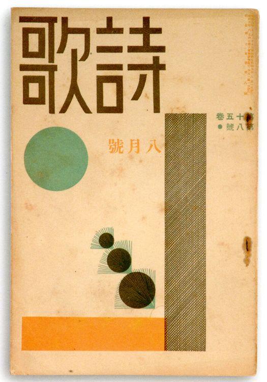 vintage Japanese magazine cover
