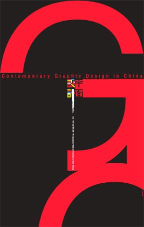 Chinese Graphic Design