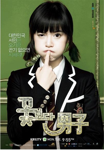 Koo Hye Sun: Forever Boys Over Flower's Star Geum Jan Di. sweetest smile. best scene: spin kick ko on GJP. had me rofl