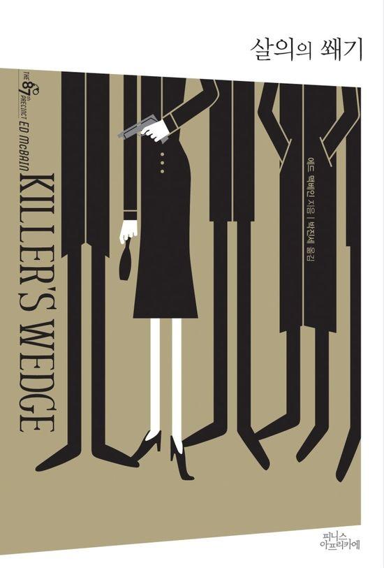 Ed McBain's 'Killer's Wedge' book cover, Korean Version
