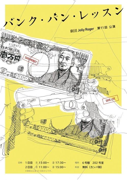 Japanese Poster: Bank Bang Lesson.Daisuke Yamahata. 2010
