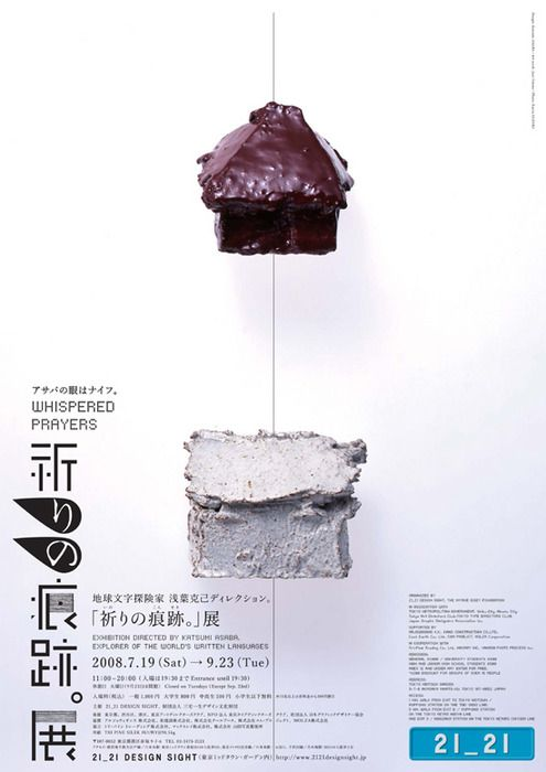 Japanese Exhibition Poster: Whispered Prayers. 2008. - Gurafiku: Japanese Graphic Design