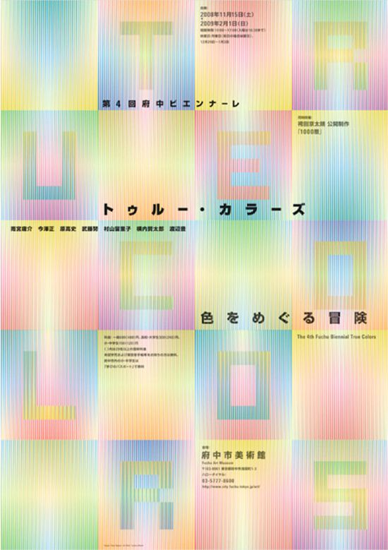 japanese-graphic-design-Takeo-Nakano