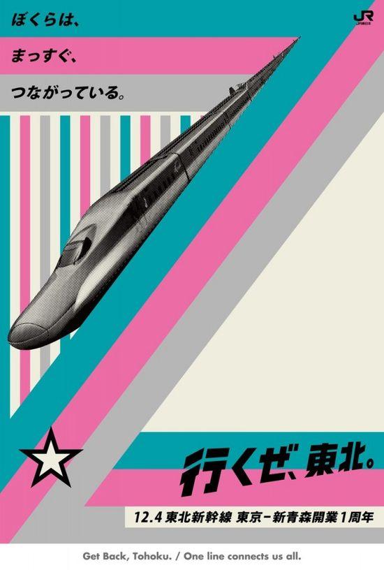 japan railway Tohoku campaign poster