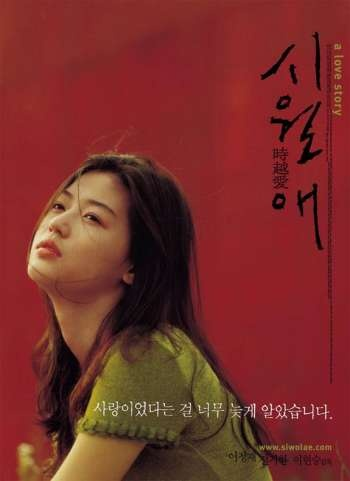 Korean movie poster, 2006