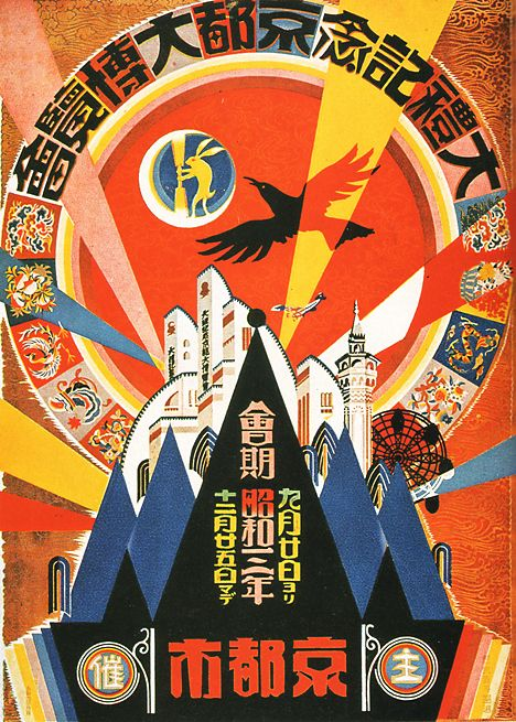 Grand Exposition in Commemoration of the Imperial Coronation - Kyoto, 1928 Japan vintage poster