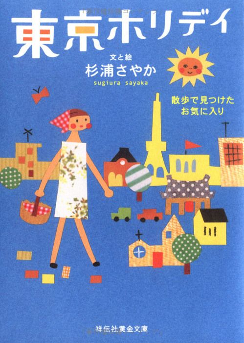 Japanese Book Cover: Tokyo Holiday. Found in walks. 2003. - Gurafiku: Japanese Graphic Design