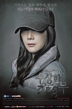 Suspicious Housekeeper (Korean Drama - 2013)