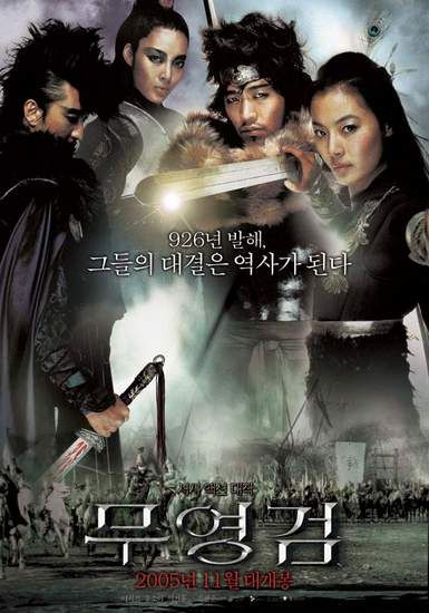 Shadowless Sword. South Korean film. Great action, great fun, and only Asian film I've seen that features a fastball pitch of a brick as a martial arts move.