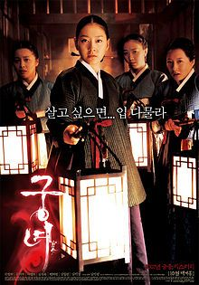 Shadows in the Palace; a Korean historical film, just under two hours. Still need to sit down and watch this one.