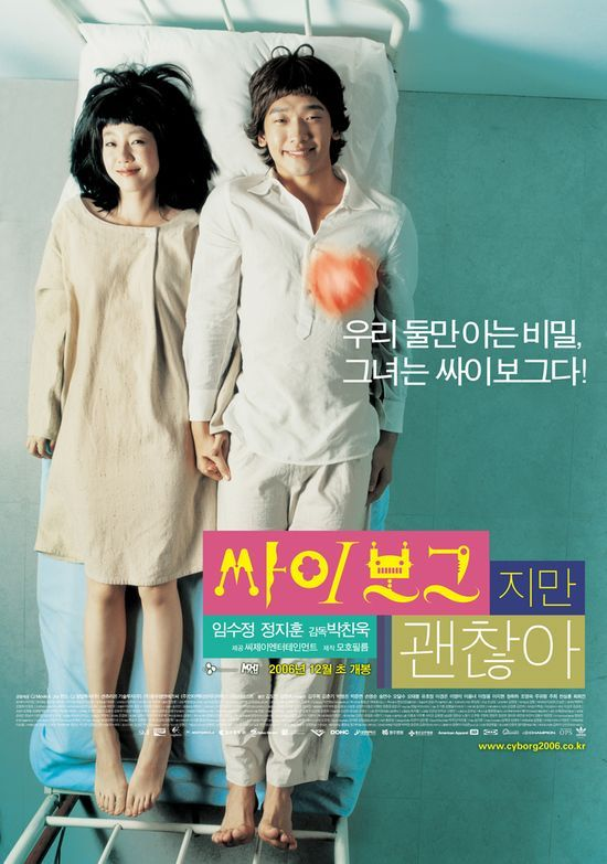 I'm a Cyborg, but that's #Korean Films Photos