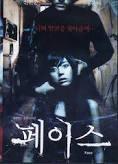 Face - korean horror film