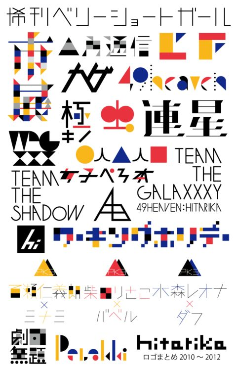 Japanese Poster: Logo selections. hitarika. 2012