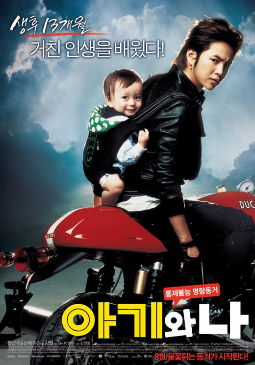 Baby & me:korean movie