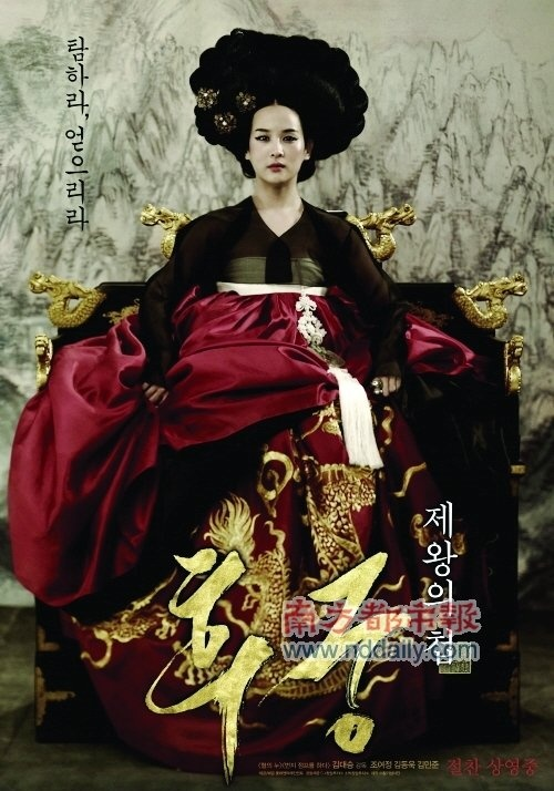 The Concubine Korean Movie Poster ???????????? ???19?????