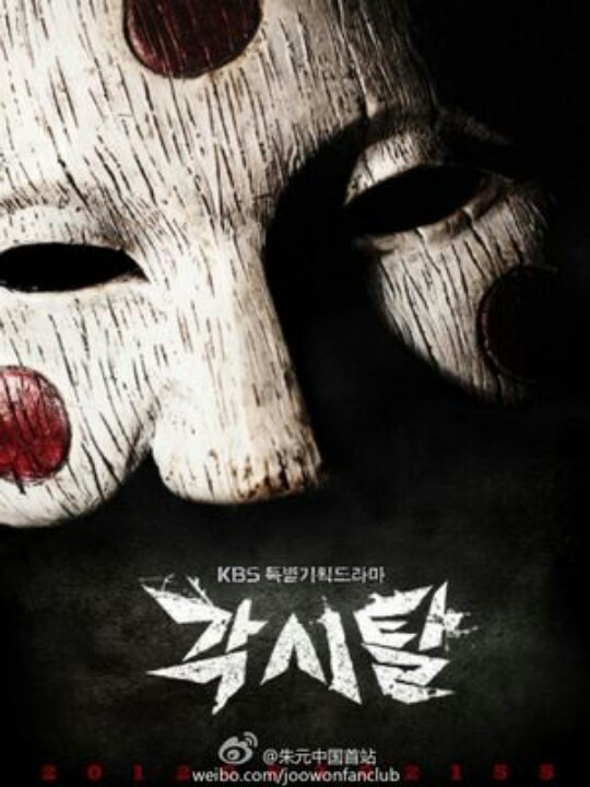 BRIDAL MASK:  Amazing, amazing, amazing! This was the first drama I watched of it's kind- and it liberally blew my mind. It's got some pretty deep stuff, and it was the first drama I watched where I loved the 'villain'. ;) Beautifully done!  FIGHTING! :D