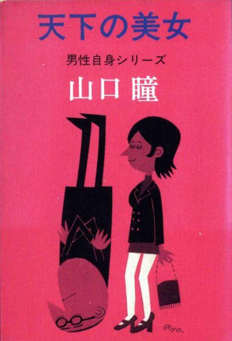 Japanese Book Cover, Ryohei Yanagihara. 1971