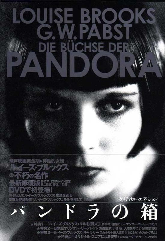 Pandora's Box - with Louise Brooks - Japanese poster