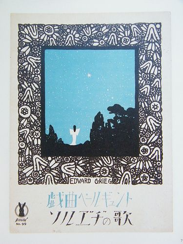 japanese book illustrations (neville trickett, flickr)
