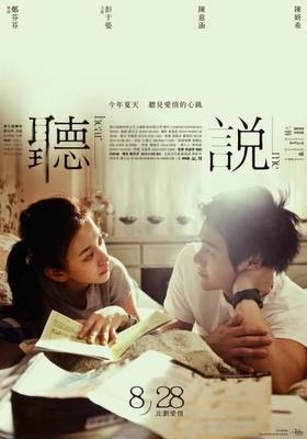 Hear me Chinese Movie starring Eddie Peng
