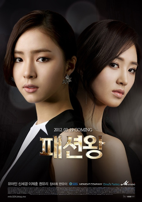 Watch Fashion King on DramaFever #YooAhIn #ShinSeKyung #FashionKing  #DramaFever #KDrama