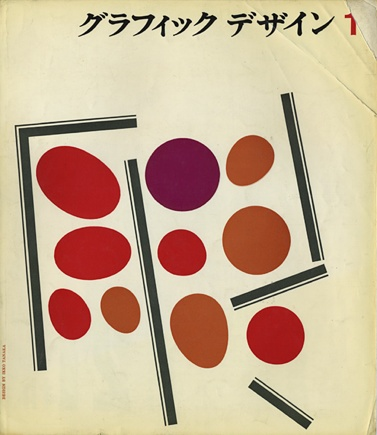 By Ikko Tanaka (1930-2002), 1959, Graphic Design A Quarterly Review for Graphic Design and Art Direction. (J)