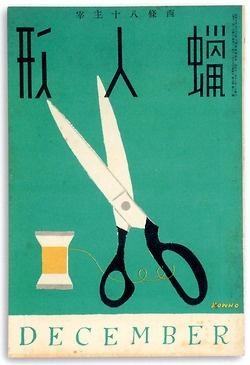 japanese magazine cover, 1936