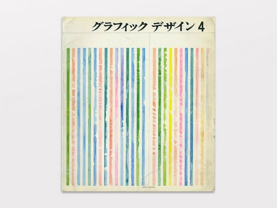 Graphic Design 4  A Quarterly Review for Graphic Design and Art Direction, No. 4, 1961    Cover Designer  Ryuichi Yamashiro  Layout Designer  Hiromu Hara (1903-1986)