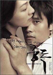 Addicted-Korean film
