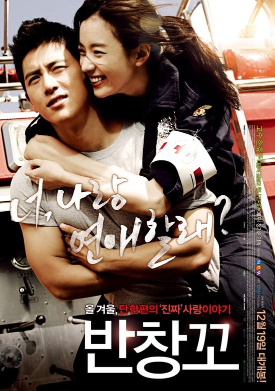 Banchang-go, film starring Go Soo and Han Hyo Joo