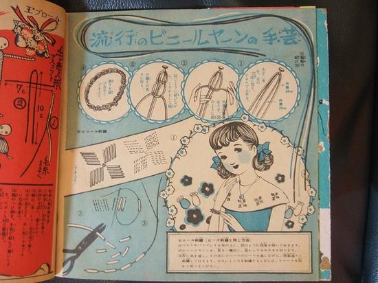 vintage japanese craft book
