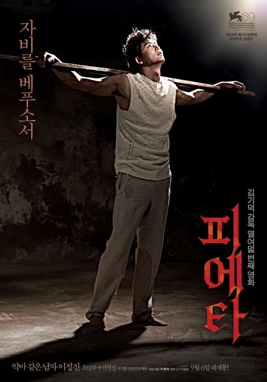 "Korean movie ""Pieta"""