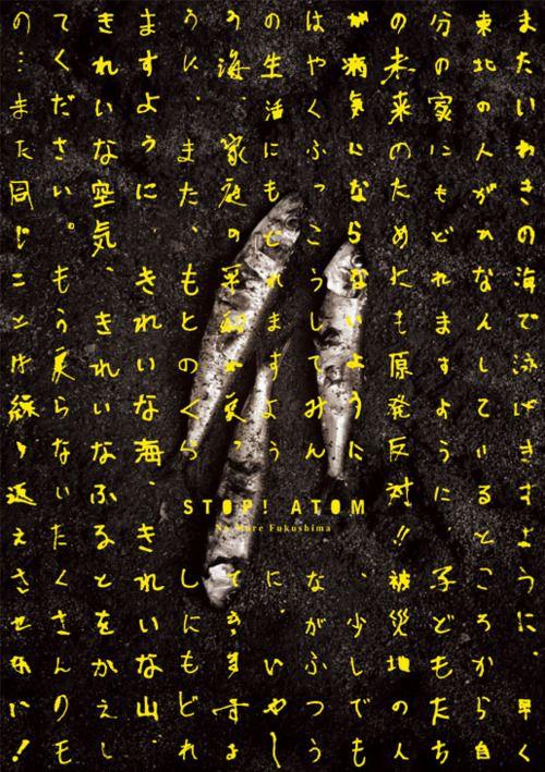 masaaki miura. poster: stop! atom (no more fukushima). 2011