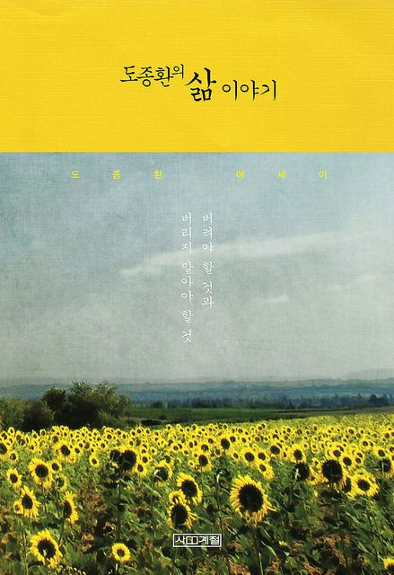 sunflower book cover!