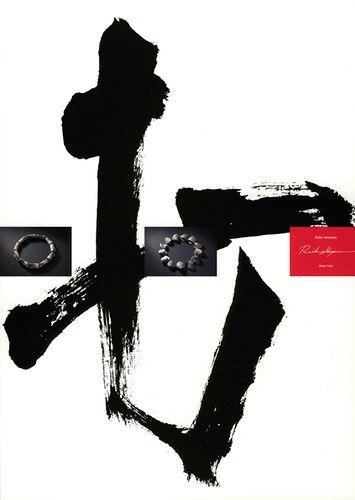 Design firm Akio Okumura, designers Yoshika Ishiyama, Kaori Mizoguchi for Reiko Ishiyama.    Image from Graphis Poster Annual 2007, creative director, B. Martin Pederson, published by Graphis Inc.