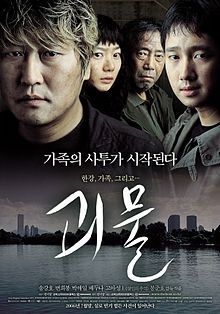 The Host (2006 film) - probably the most bad ass korean monster film...