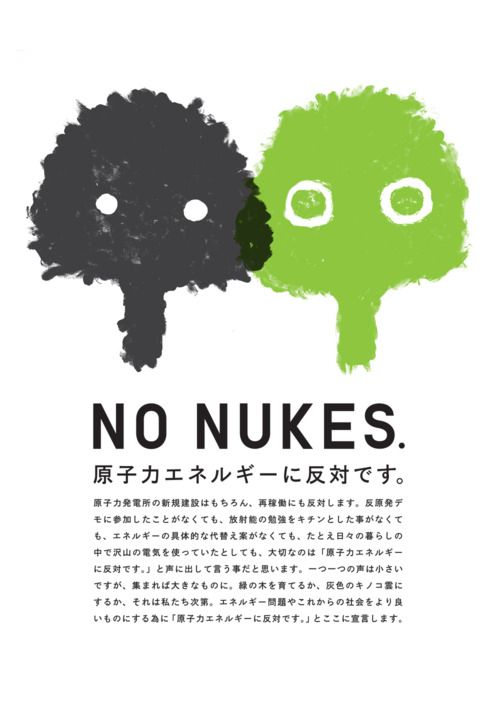 Japanese Poster: No Nukes. Akaoni Design. 2012 - Gurafiku: Japanese Graphic Design
