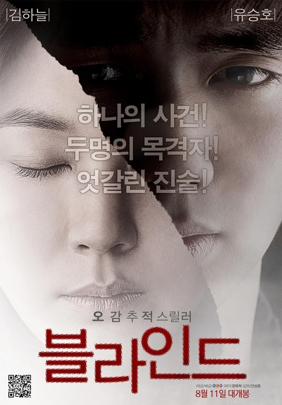 Blind - Kim Ha Neul, Yoo Seung Ho