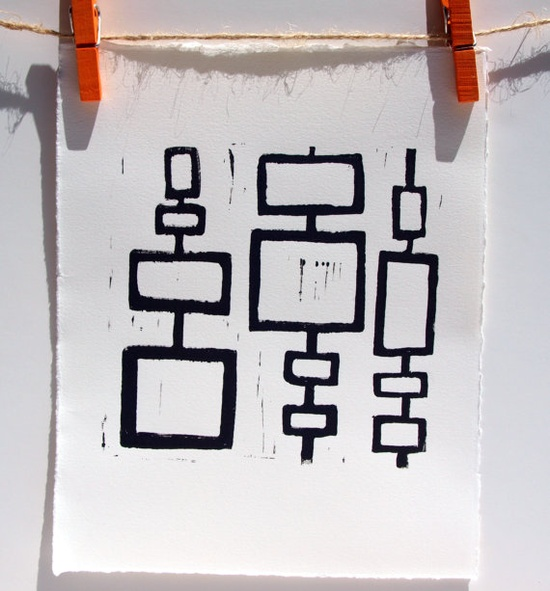 Modern Linocut print. $24.00 #handmade #art #modernart #linocut #retromodern
