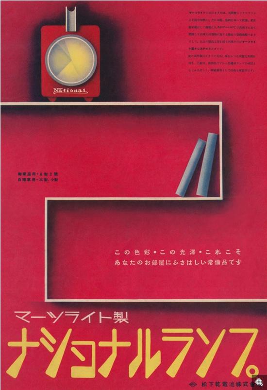 """Japanese ad. from Weekly Asahi, 1936, Matsushita battery of CO., LTD. """"Matsuraito made ??national lamp""""."""