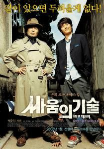 "Art of Fighting- ""Sung Byeong-tae is bullied all the time in the small technical school he attends, until one day, he encounters a meeting upon an old gangster-like man whose fighting skills astound Byeong-tae, who asks the man to teach him to fight. He soon learns the true meaning and virtues of fighting as he finally goes against these bullies one by one and then after the toughest bully in the school, using the skills the man, whose name he doesn't even know, has taught him."" wikipedia.org"